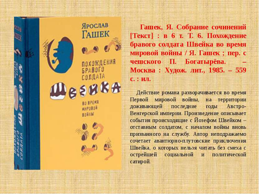Гашек, Я. Собрание сочинений [Текст] : в 6 т. Т. 6. Похождение бравого солдат...