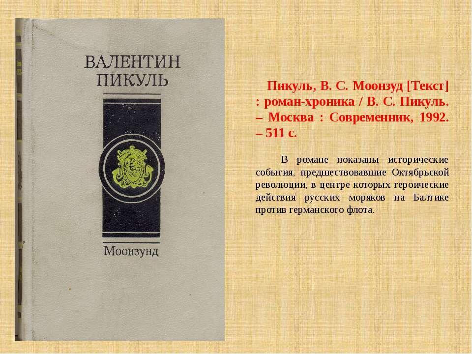 Пикуль, В. С. Моонзуд [Текст] : роман-хроника / В. С. Пикуль. – Москва : Совр...