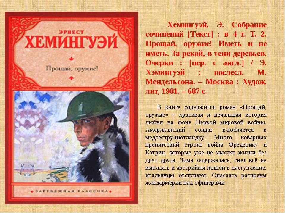 Хемингуэй, Э. Собрание сочинений [Текст] : в 4 т. Т. 2. Прощай, оружие! Иметь...