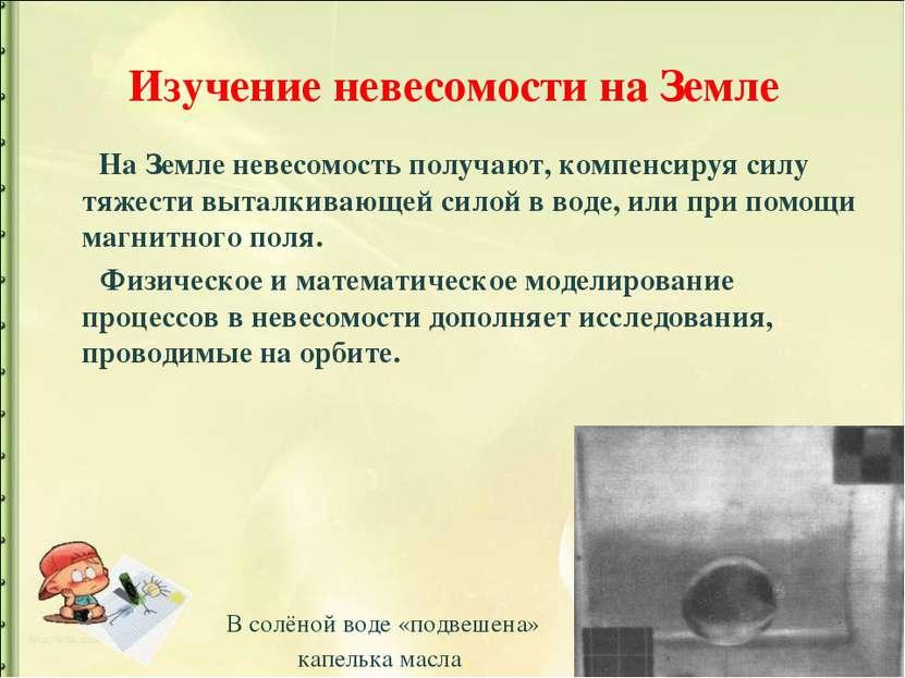 Изучение невесомости на Земле На Земле невесомость получают, компенсируя силу...