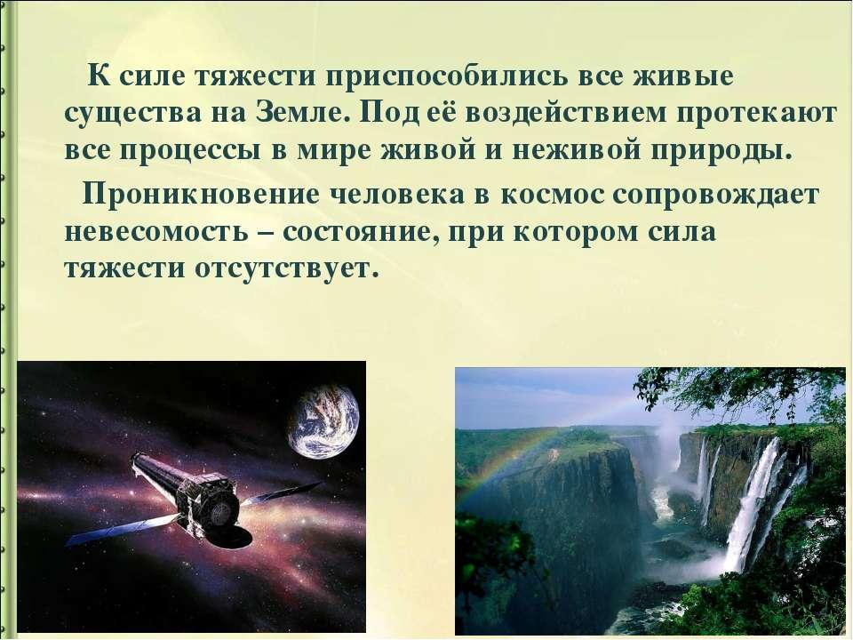 К силе тяжести приспособились все живые существа на Земле. Под её воздействие...