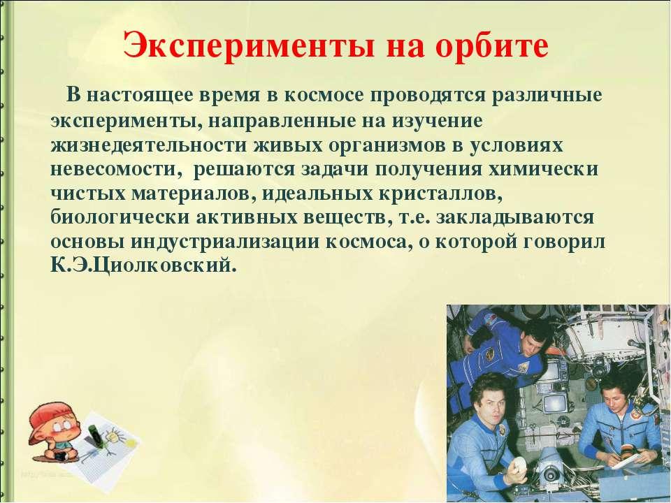 Эксперименты на орбите В настоящее время в космосе проводятся различные экспе...