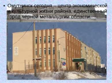 Омутнинск сегодня – центр экономической и культурной жизни района, единственн...