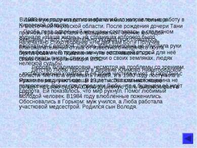 Имя её хорошо известно любителям поэзии не только в Кировской области. Проба ...