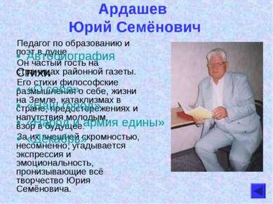 Ардашев Юрий Семёнович Педагог по образованию и поэт в душе. Он частый гость ...