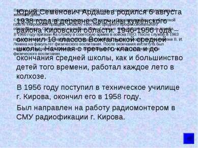 Юрий Семёнович Ардашев родился 6 августа 1938 года в деревне Сырчины кумёнско...