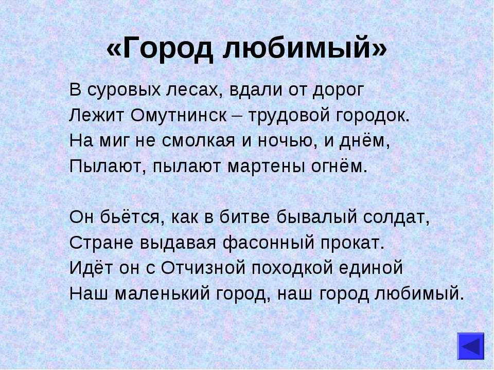 «Город любимый» В суровых лесах, вдали от дорог Лежит Омутнинск – трудовой го...