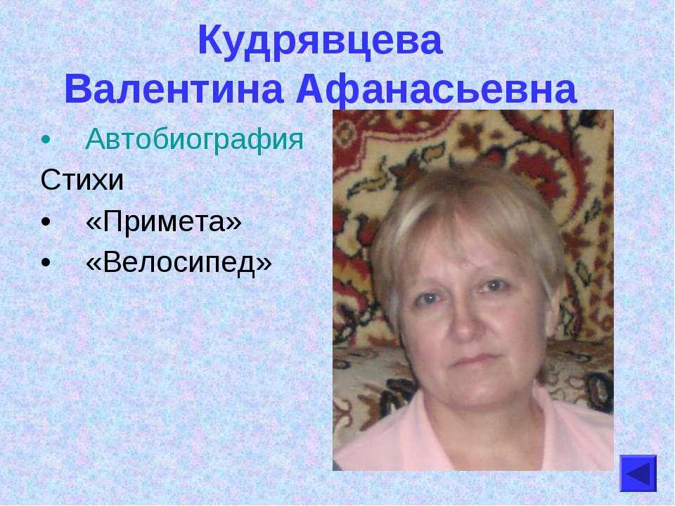 Кудрявцева Валентина Афанасьевна Автобиография Стихи «Примета» «Велосипед»