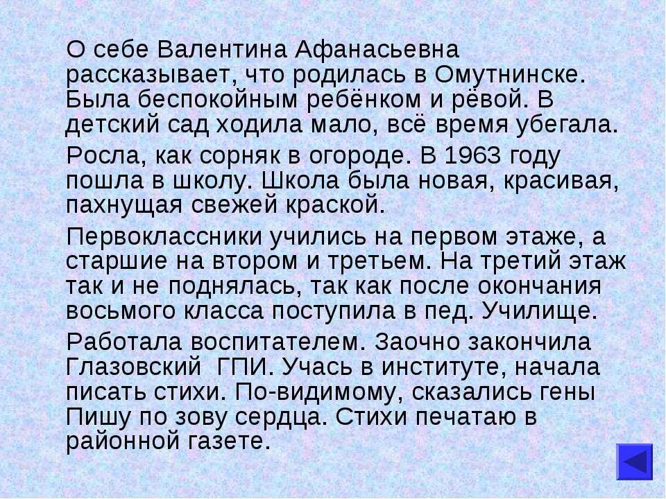 О себе Валентина Афанасьевна рассказывает, что родилась в Омутнинске. Была бе...