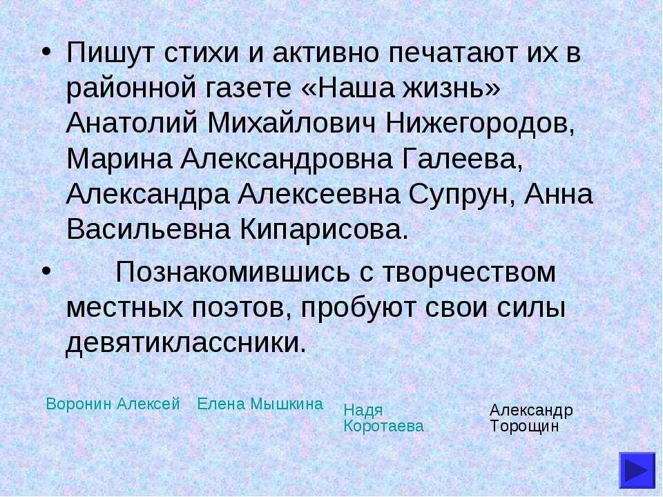 Пишут стихи и активно печатают их в районной газете «Наша жизнь» Анатолий Мих...