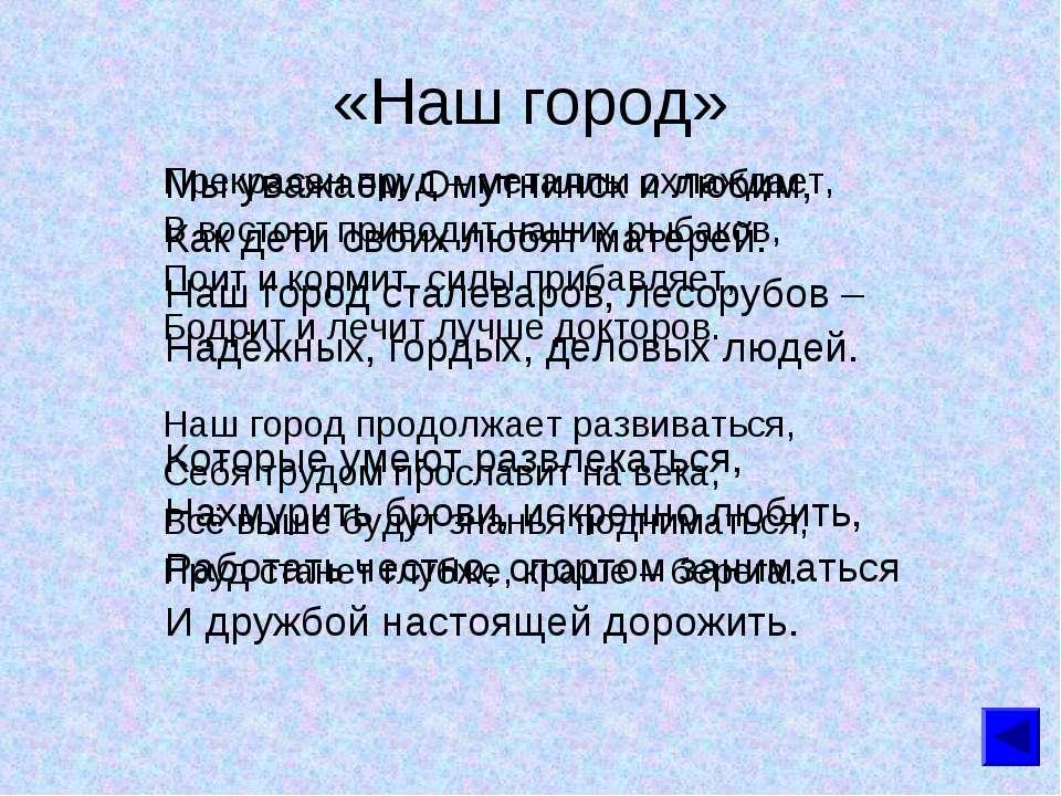 «Наш город» Мы уважаем Омутнинск и любим, Как дети своих любят матерей. Наш г...