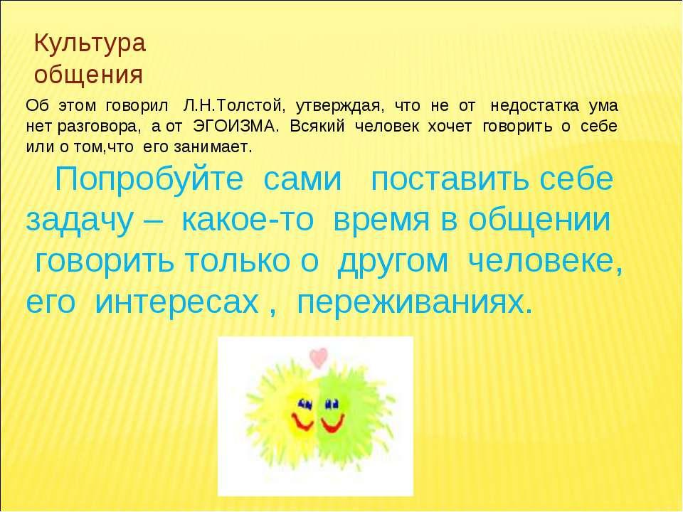 Культура общения Об этом говорил Л.Н.Толстой, утверждая, что не от недостатка...