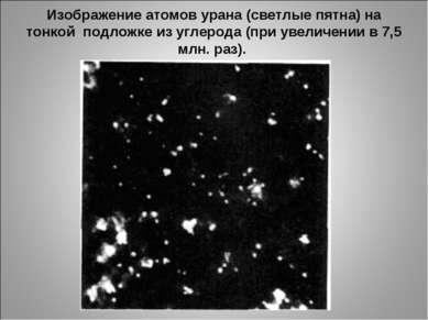 Изображение атомов урана (светлые пятна) на тонкой подложке из углерода (при ...