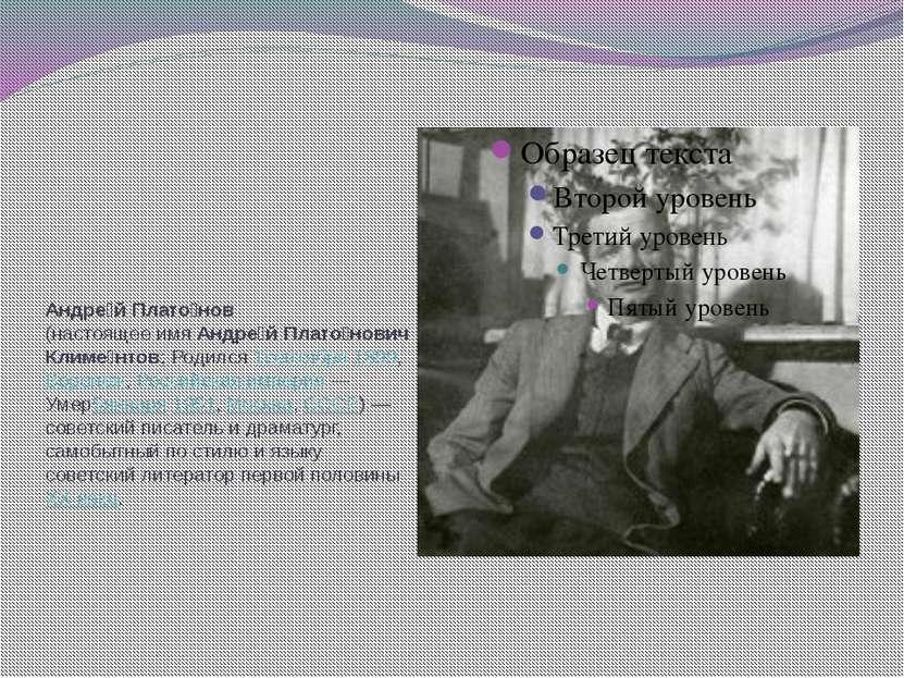 Андре й Плато нов (настоящее имяАндре й Плато нович Климе нтов; Родился1се...