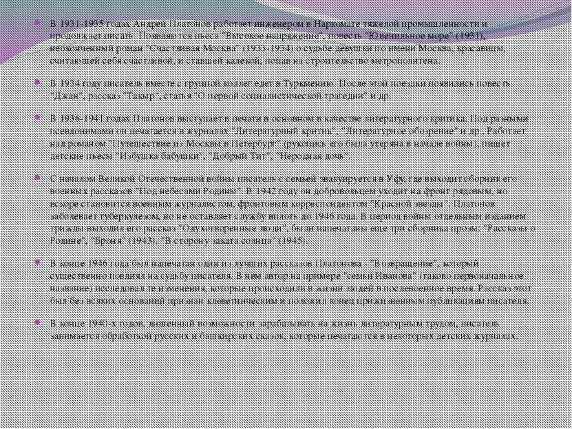 В 1931-1935 годах Андрей Платонов работает инженером в Наркомате тяжелой пром...