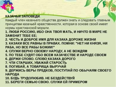 КАЗАЧЬИ ЗАПОВЕДИ. Каждый член казачьего общества должен знать и следовать гла...