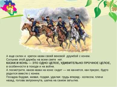 А еще силен и крепок казак своей вековой дружбой с конем. Сильнее этой дружб...