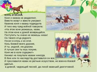 КОНЬ И КАЗАК. Коня и казака не разделяют, Вместе живут и вместе умирают. Каза...