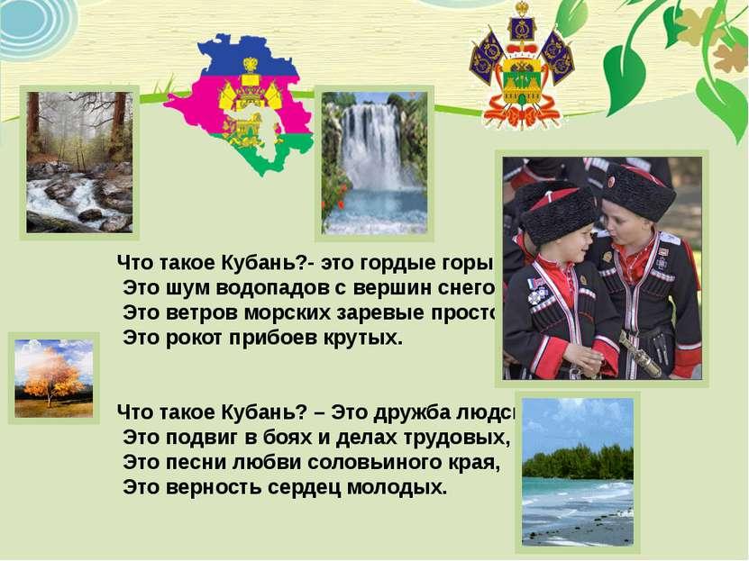 Что такое Кубань?- это гордые горы Это шум водопадов с вершин снеговых, Это в...