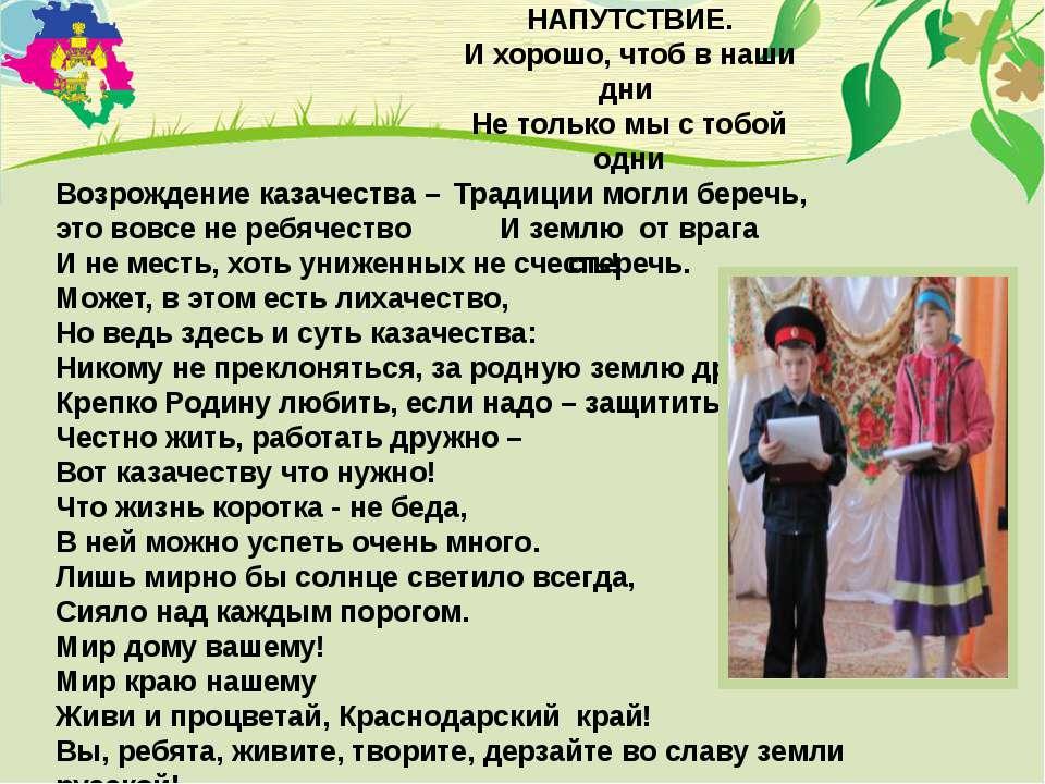 Возрождение казачества – это вовсе не ребячество И не месть, хоть униженных н...