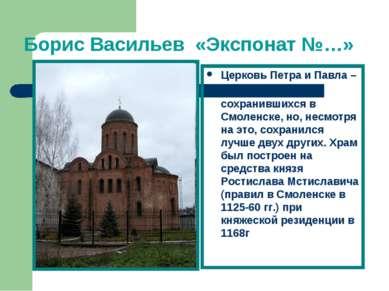 Борис Васильев «Экспонат №…» Церковь Петра и Павла – самый древний из сохрани...