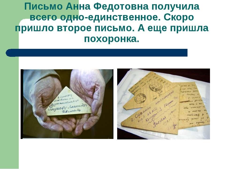 Письмо Анна Федотовна получила всего одно-единственное. Скоро пришло второе п...