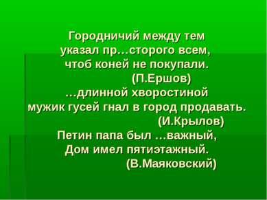 Городничий между тем указал пр…сторого всем, чтоб коней не покупали. (П.Ершов...