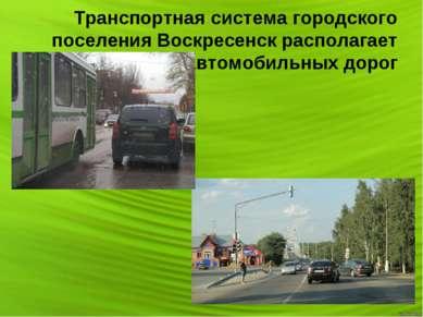 Транспортная система городского поселения Воскресенск располагает широкой сет...