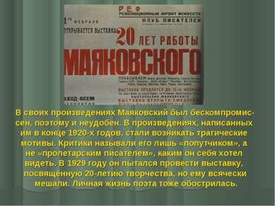 В своих произведениях Маяковский был бескомпромис- сен, поэтому и неудобен. В...