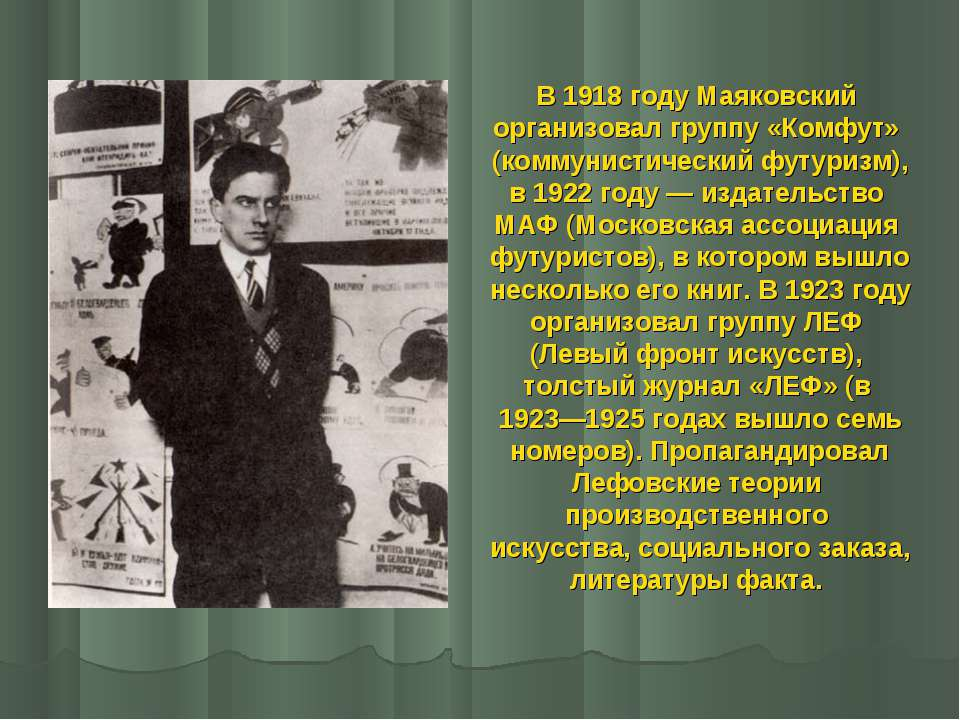 В 1918 году Маяковский организовал группу «Комфут» (коммунистический футуризм...
