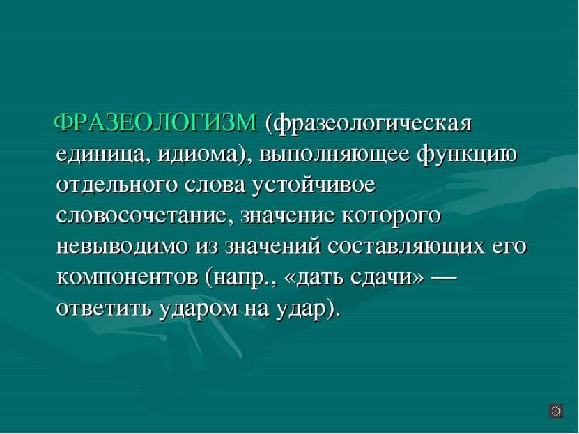 ФРАЗЕОЛОГИЗМ (фразеологическая единица, идиома), выполняющее функцию отдельно...