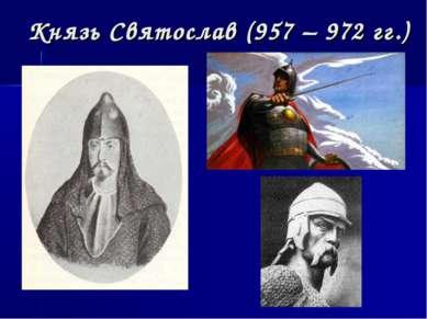 Князь Святослав (957 – 972 гг.)