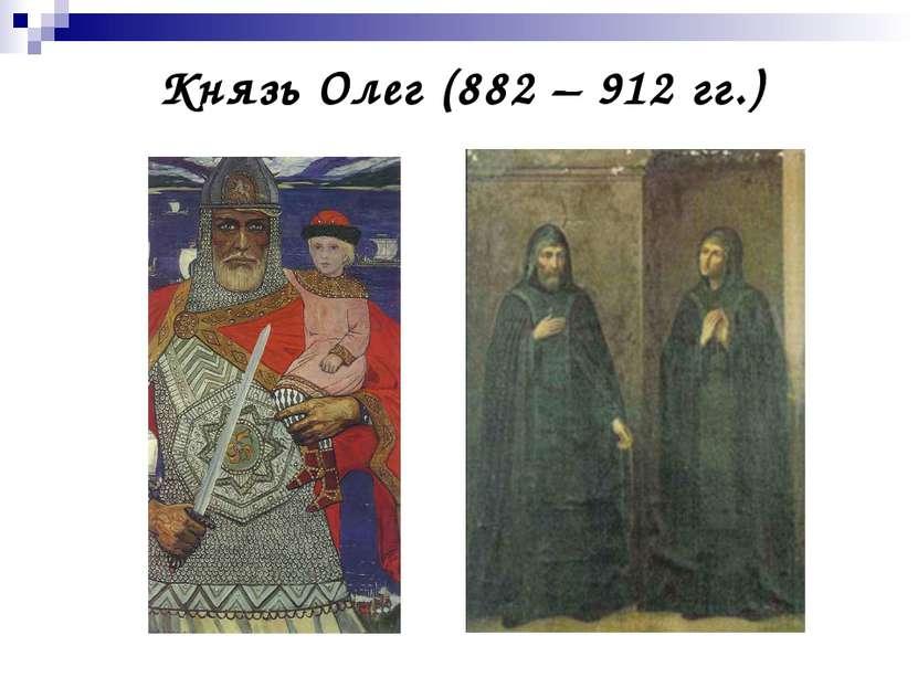 Князь Олег (882 – 912 гг.)