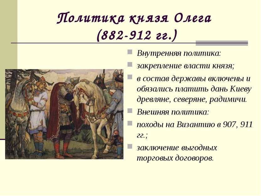 Политика князя Олега (882-912 гг.) Внутренняя политика: закрепление власти кн...