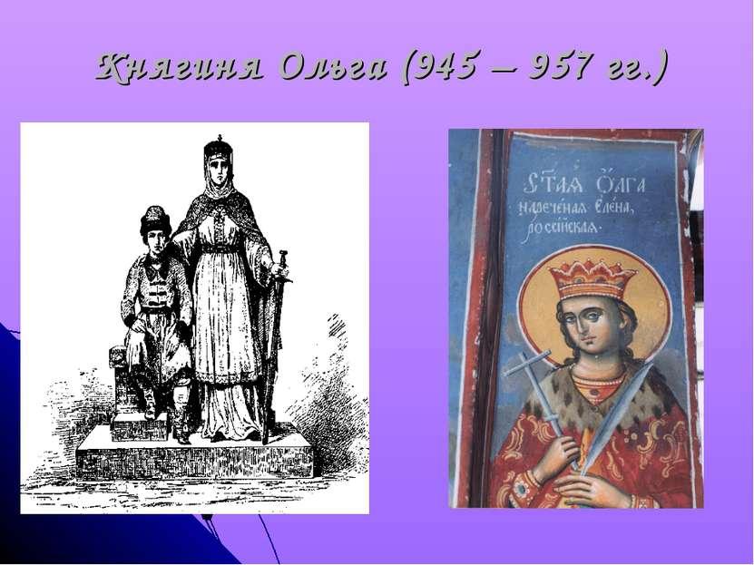 Княгиня Ольга (945 – 957 гг.)