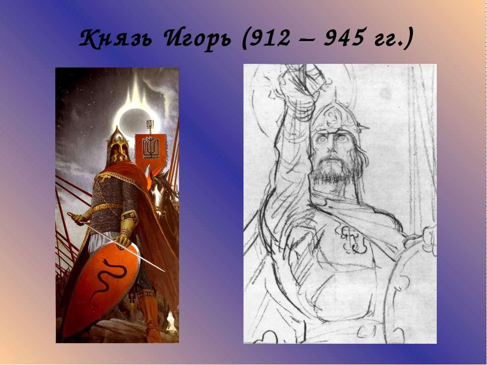 Князь Игорь (912 – 945 гг.)