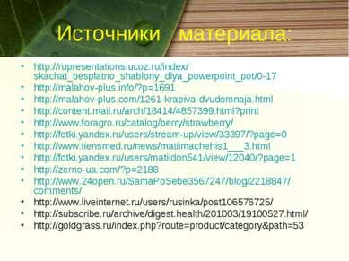 Источники материала: http://rupresentations.ucoz.ru/index/skachat_besplatno_s...