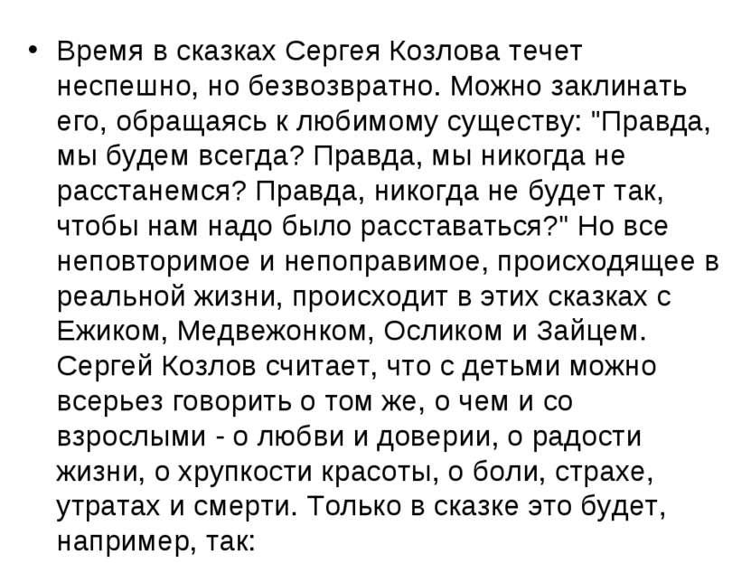 Время в сказках Сергея Козлова течет неспешно, но безвозвратно. Можно заклина...