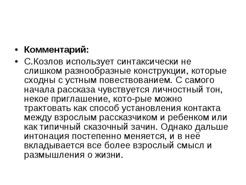 Комментарий: С.Козлов использует синтаксически не слишком разнообразные конст...