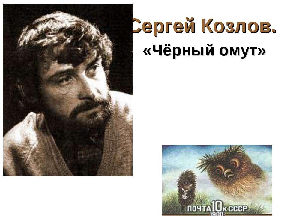 Сергей Козлов. «Чёрный омут»