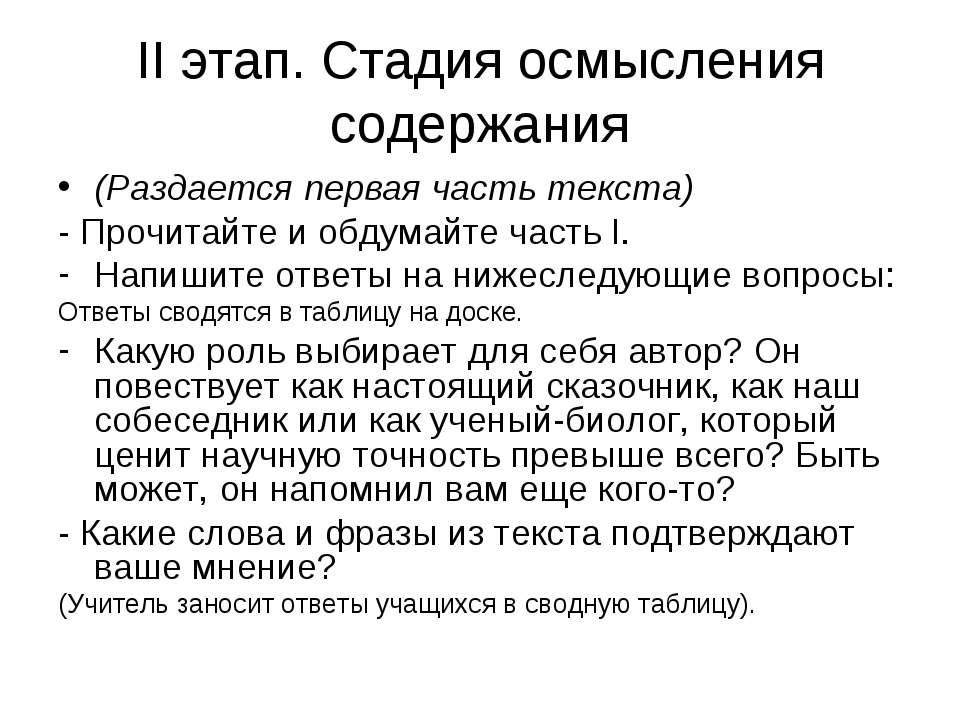 II этап. Стадия осмысления содержания (Раздается первая часть текста) - Прочи...