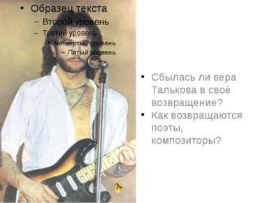 Сбылась ли вера Талькова в своё возвращение? Как возвращаются поэты, композит...