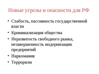 Новые угрозы и опасности для РФ Слабость, пассивность государственной власти ...