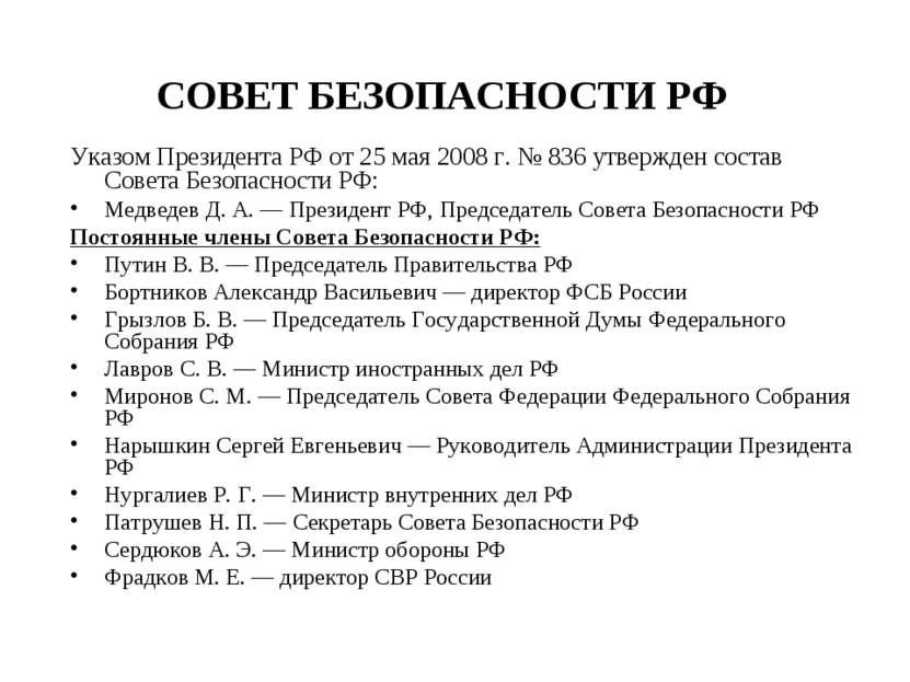 СОВЕТ БЕЗОПАСНОСТИ РФ Указом Президента РФ от 25 мая 2008г. № 836 утвержден ...
