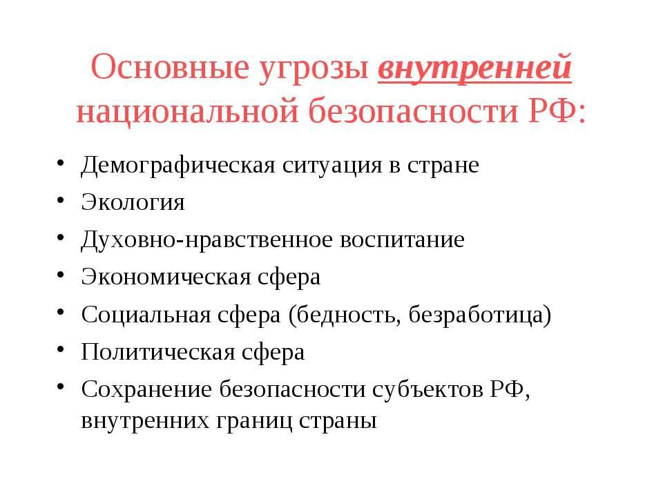 Основные угрозы внутренней национальной безопасности РФ: Демографическая ситу...