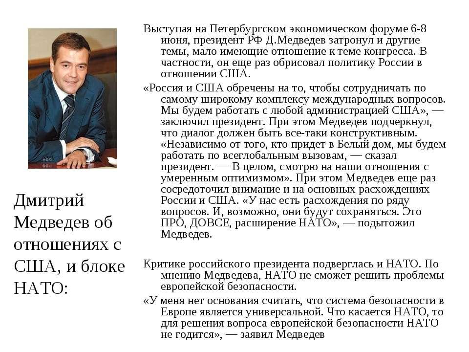 Дмитрий Медведев об отношениях с США, и блоке НАТО: Выступая на Петербургском...