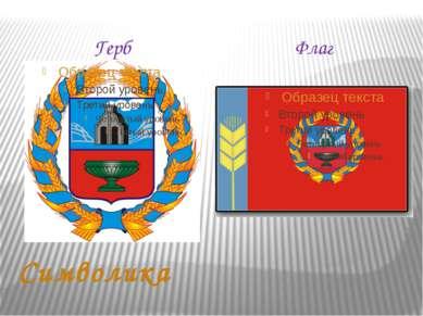 Символика Герб Флаг