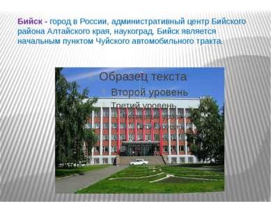 Бийск - город в России, административный центр Бийского района Алтайского кра...