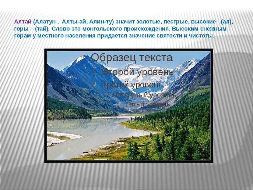 Алтай (Алатун , Алты-ай, Алин-ту) значит золотые, пестрые, высокие –(ал), гор...