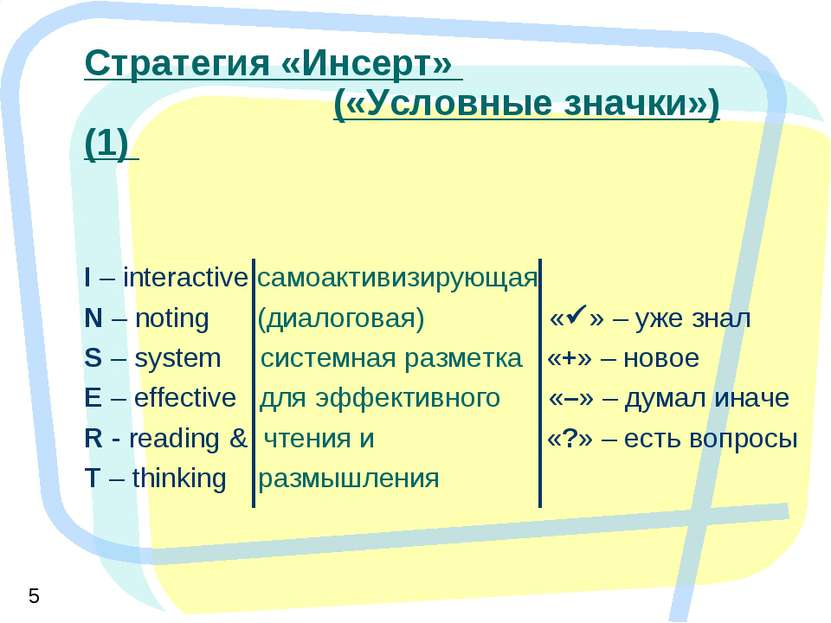 Стратегия «Инсерт» («Условные значки») (1) I – interactive самоактивизирующая...